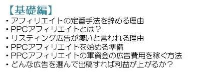 上田博人5ステップスピードアフィリエイト基礎編の概要