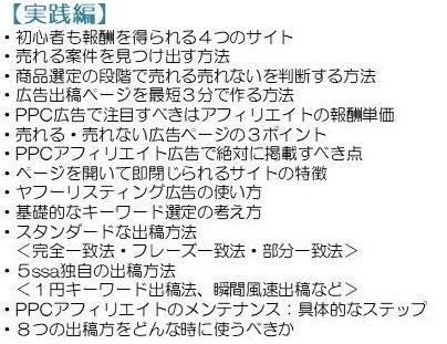 上田博人5ステップスピードアフィリエイト実践編の概要