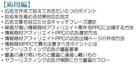 上田博人5ステップスピードアフィリエイト応用編の概要