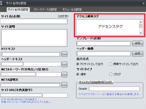 シリウスサイト全体の設定・アクセス解析タグ