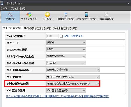 シリウス・サイト全体の設定アクセス解析位置