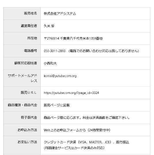 特定商取引法における記載