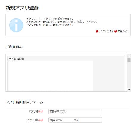 楽天API取得