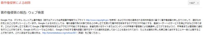 著作権侵害の報告概要