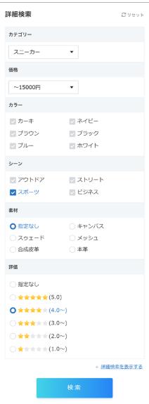 スマホの検索フォーム
