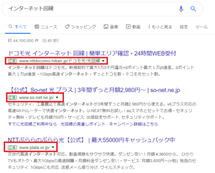 インターネット回線を検索した場合の広告掲載例